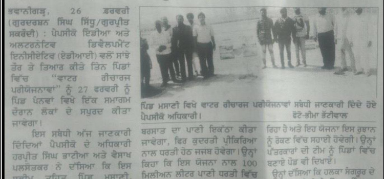 Inauguration of Water Recharge Project Inaugurated by DC